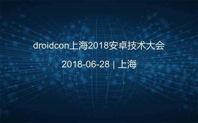 droidcon上海2018安卓技术大会