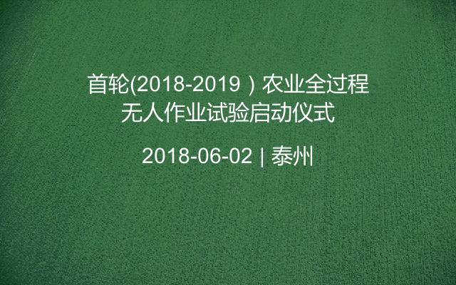 首轮(2018-2019)农业全过程无人作业试验启动仪式