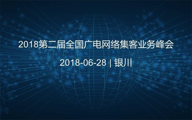 2018第二届全国广电网络集客事务峰会