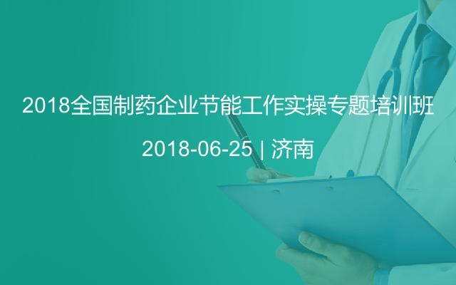 2018全国制药企业节能工作实操专题培训班