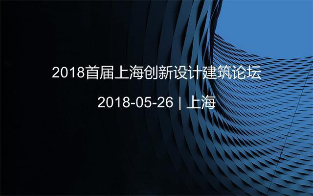 2018首届上海创新设计建筑论坛