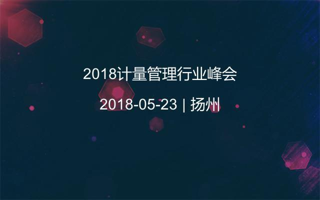 2018计量管理行业峰会