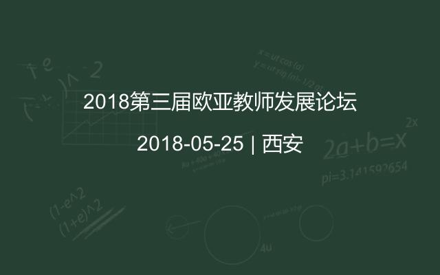 2018第三届欧亚教师发展论坛