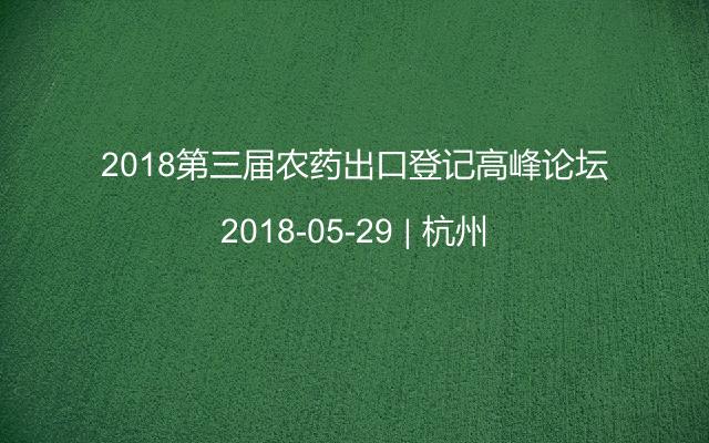 2018第三届农药出口登记高峰论坛