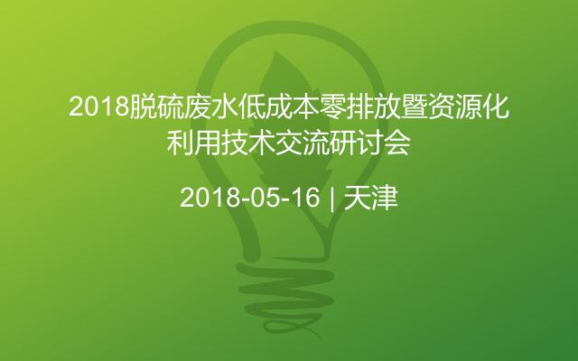 2018脱硫废水低成本零排放暨资源化利用技术交流研讨会