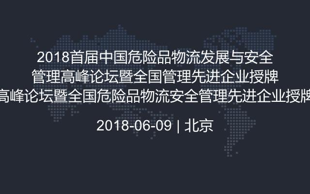 2018首届中国危险品物流发展与安全管理高峰论坛暨全国危险品物流安全管理先进企业授牌大会