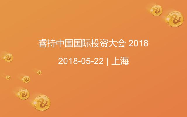 睿持中国国际投资大会 2018