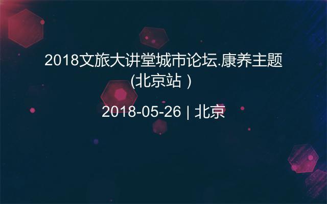 2018文旅大讲堂城市论坛.康养主题(北京站)