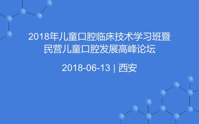2018年儿童口腔临床技术学习班暨民营儿童口腔发展高峰论坛