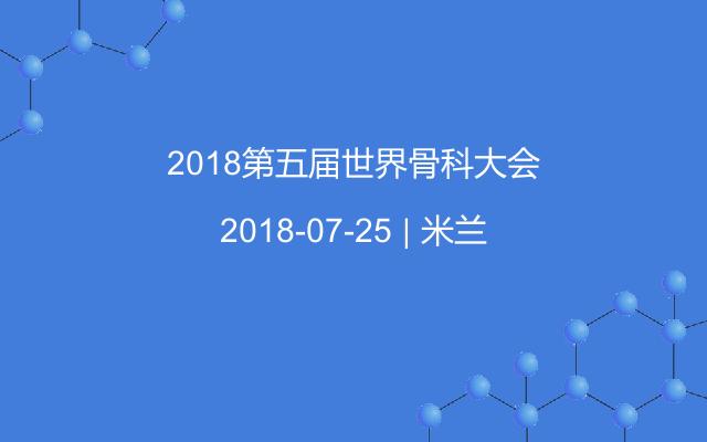 2018第五届世界骨科大会