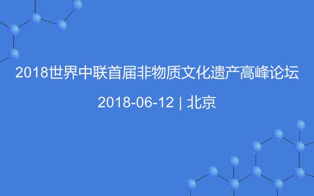 2018世界中联首届非物质文化遗产高峰论坛