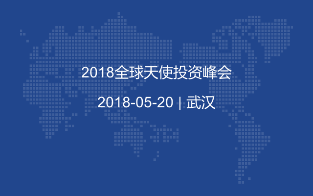 2018全球天使投资峰会