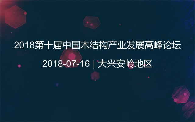 2018第十届中国木结构产业发展高峰论坛