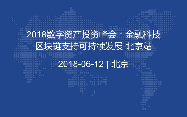2018数字资产投资峰会:金融科技区块链支持可持续发展-北京站