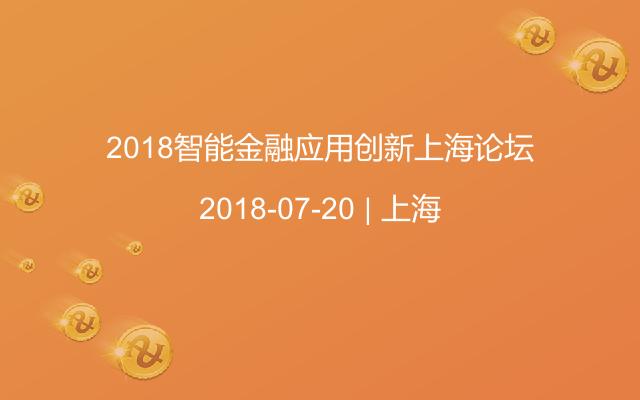 2018智能金融应用创新上海论坛