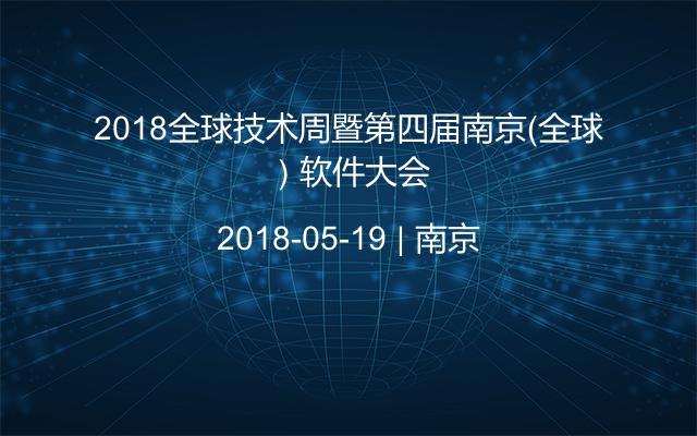 2018全球技术周暨第四届南京(全球)软件大会