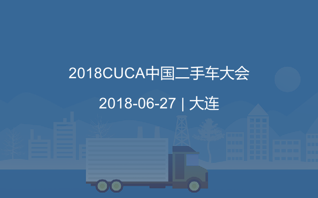 2018CUCA中国二手车大会