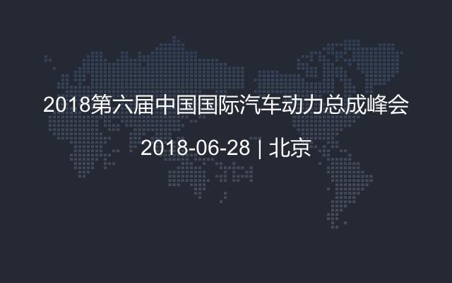 2018第六届中国国际汽车动力总成峰会