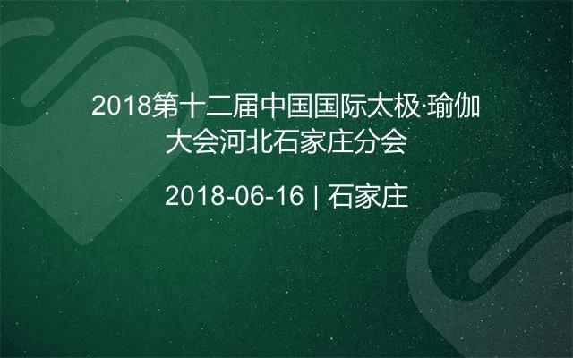 2018第十二届中国国际太极·瑜伽大会河北石家庄分会