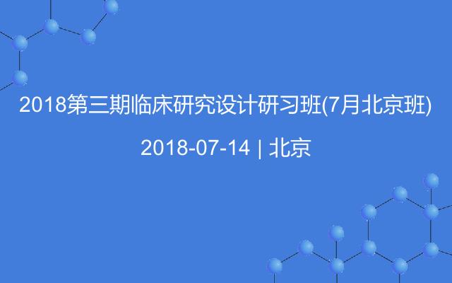 2018第三期临床研究设计研习班(7月北京班)