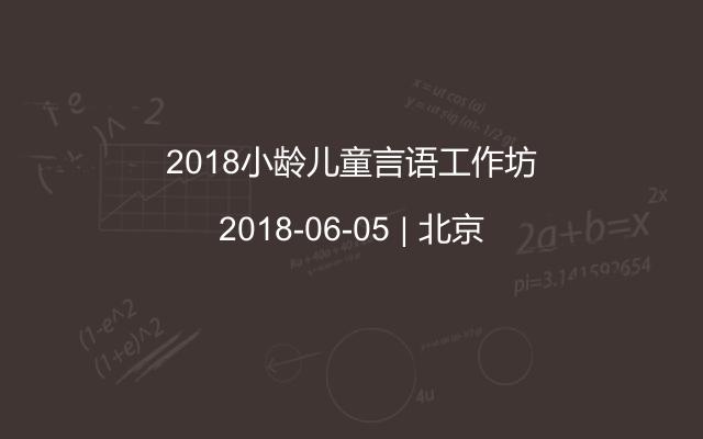 2018小龄儿童言语工作坊