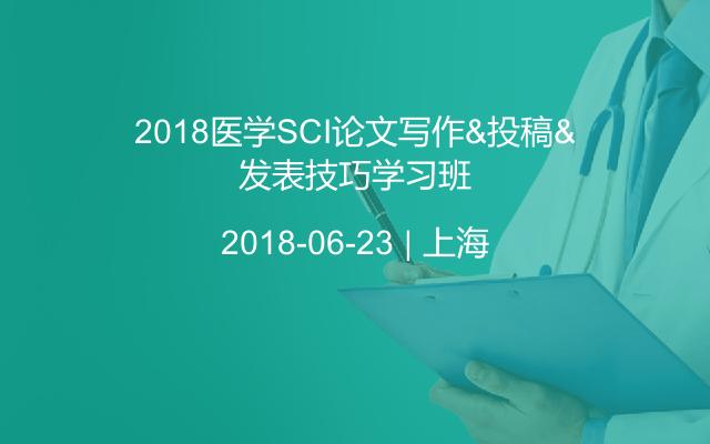 2018医学SCI论文写作&投稿&发表技巧学习班