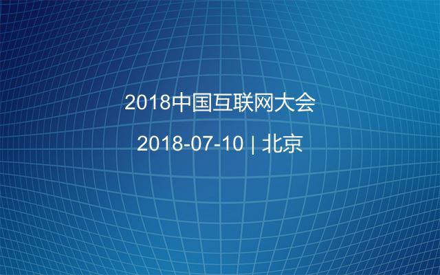 2018中国互联网大会