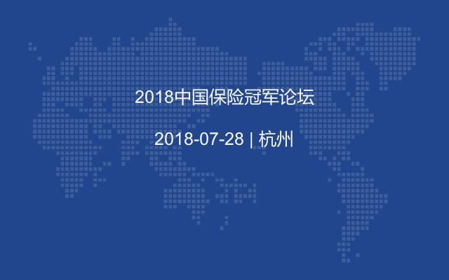 2018中国保险冠军论坛