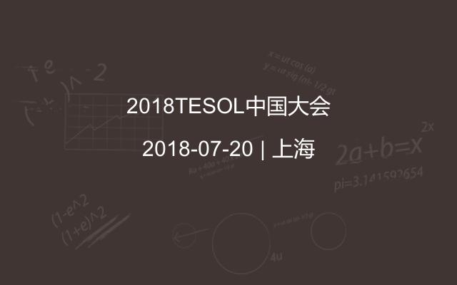 2018TESOL中国大会