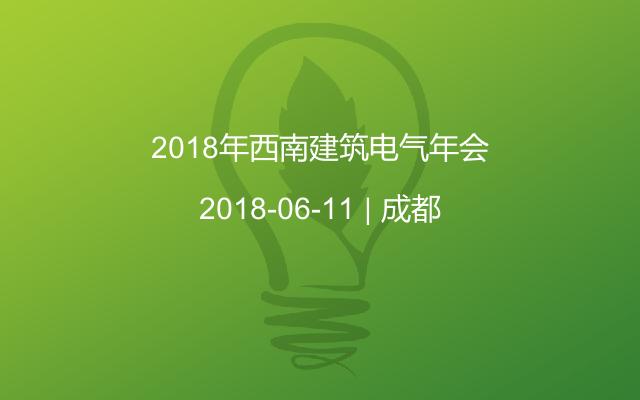 2018年西南建筑电气年会