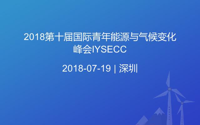 2018第十届国际青年能源与气候变化峰会IYSECC