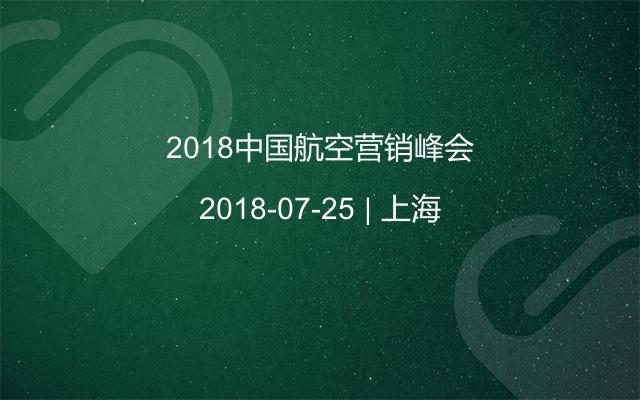 2018中国航空营销峰会