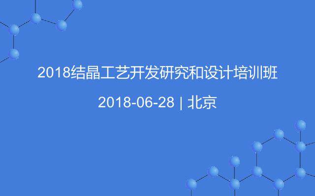 2018结晶工艺开发研究和设计培训班