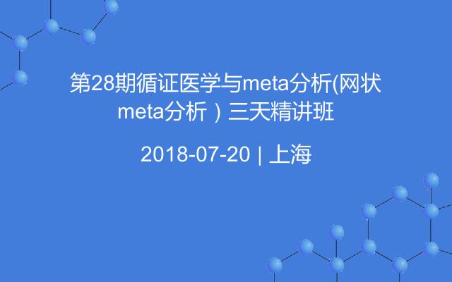 第28期循证医学与meta分析(网状meta分析)三天精讲班