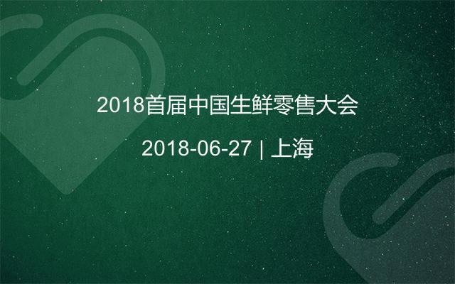 2018首届中国生鲜零售大会
