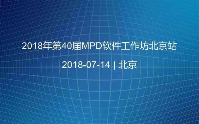 2018年第40届MPD软件工作坊北京站