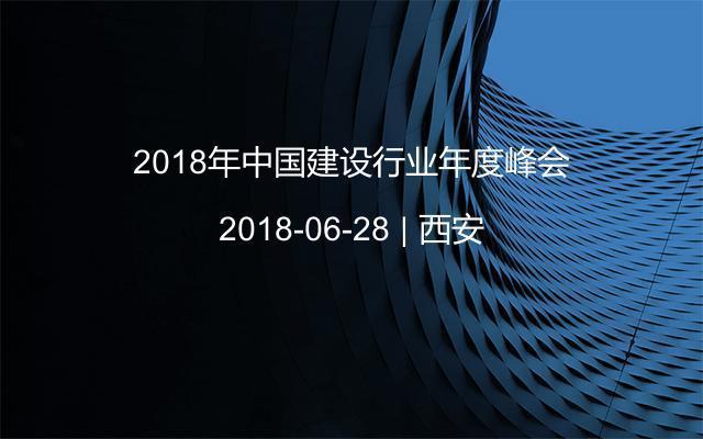 2018年中国建设行业年度峰会