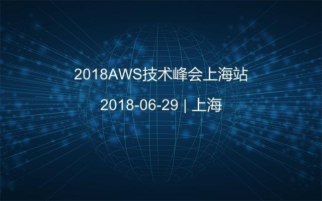 2018AWS技术峰会上海站