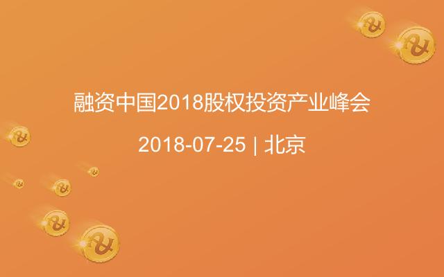 融资中国2018股权投资产业峰会