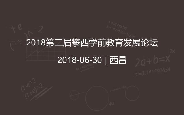 2018第二届攀西学前教育发展论坛