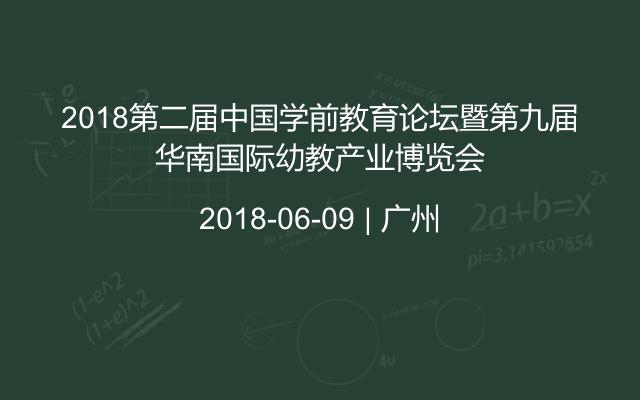 2018第二届中国学前教育论坛暨第九届华南国际幼教产业博览会