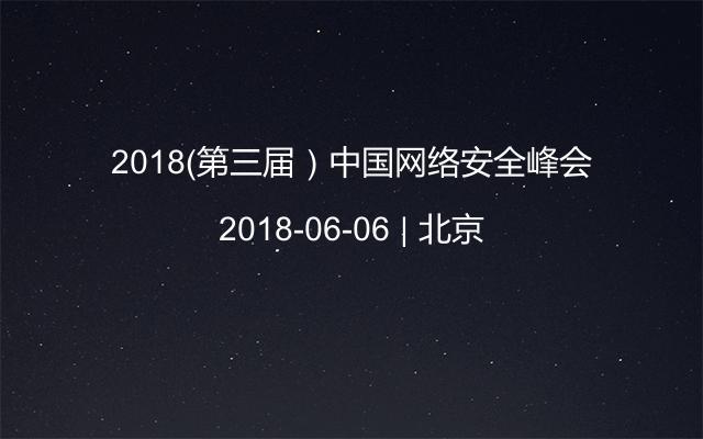 2018(第三届)中国网络安全峰会