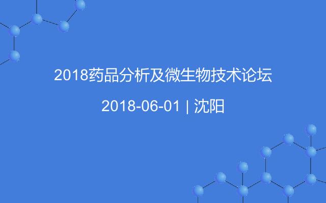 2018药品分析及微生物技术论坛