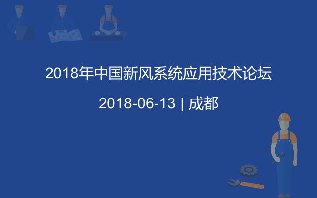 2018年中国新风系统应用技术论坛