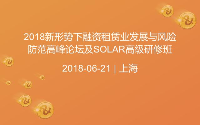 2018新形势下融资租赁业发展与风险防范高峰论坛及SOLAR高级研修班