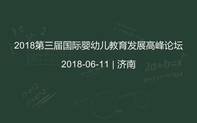 2018第三届国际婴幼儿教育发展高峰论坛