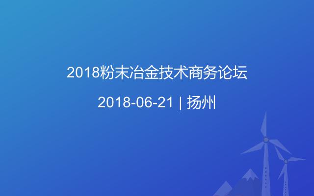 2018粉末冶金技术商务论坛