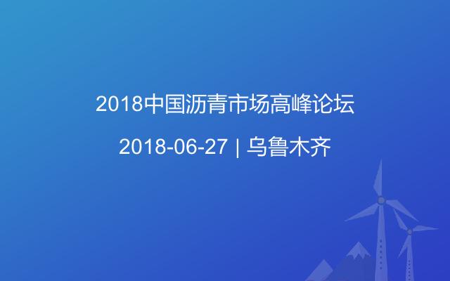 2018中国沥青市场高峰论坛