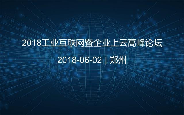 2018工业互联网暨企业上云高峰论坛