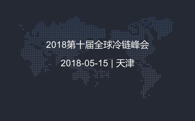 2018第十届全球冷链峰会
